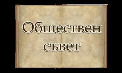 Обществен съвет - ОУ Св. Св. Кирил и Методий - Добролево, Враца